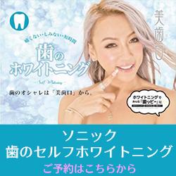 ソニック 徳島 歯のホワイトニング